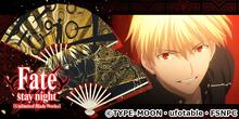 「Fate/stay night [UBW]」より、ギルガメッシュをイメージした扇子が登場! CROSSクラウドファンディングにて受注中