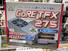 容量275WのTFX電源「CORE-TFX275」がサイズから!