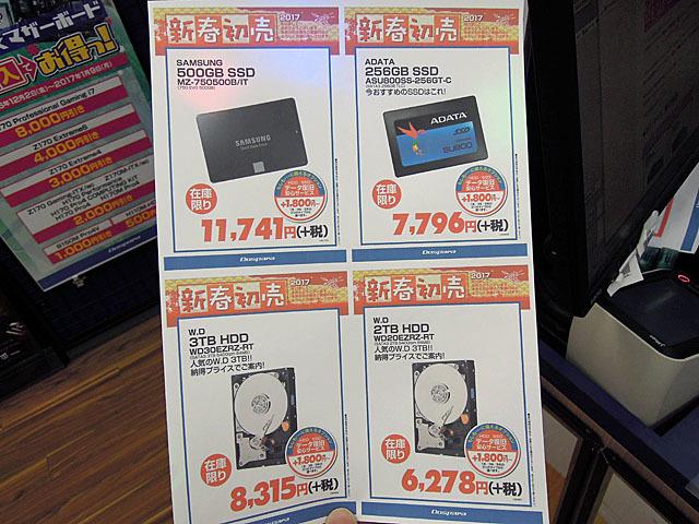 【特価】2017年 秋葉原PCパーツショップ初売り特価情報まとめ