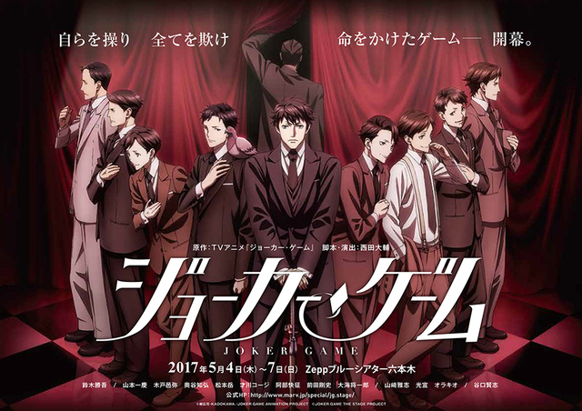 TVアニメ「ジョーカー・ゲーム」、2017年5月に舞台化決定! 脚本・演出は劇作家・西田大輔