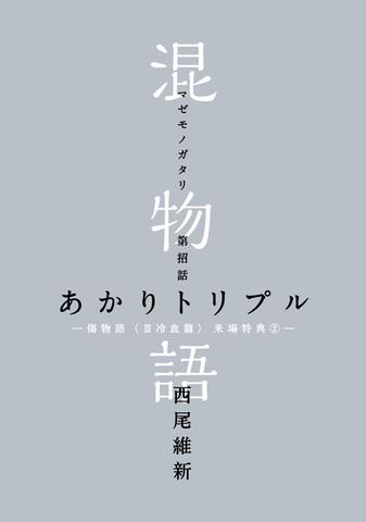 アニメ映画「傷物語〈III冷血篇〉」、2週目の来場者プレゼント発表! 池袋HUMAXほかで公開記念オリジナルドリンクも発売中