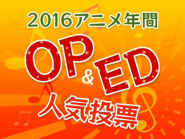 【あにぽた公式投票】「BESTアニメソングを決めよう!2016アニメ年間OP&ED人気投票」がスタート!
