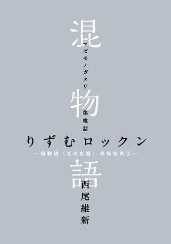 アニメ映画「傷物語〈III冷血篇〉」、公開第3週目の来場者プレゼント発表! 小説「混物語」第11話は匂宮理澄が登場