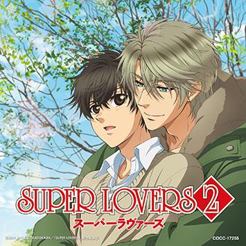 冬アニメ「SUPER LOVERS 2」、OP&EDテーマのCDジャケット公開! OPはMV収録のDVD付限定盤など3種類発売