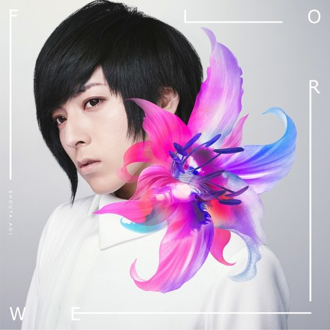 1月25日発売の蒼井翔太ニューシングル「flower」、カップリング曲のMV公開! 妖艶さ漂うダンスチューン