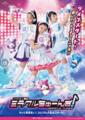 三池崇史が総監督を手がける、女児向け特撮「アイドル×戦士 ミラクルちゅーんず!」、4月より放送開始!