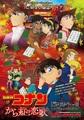 アニメ映画「名探偵コナン から紅の恋歌(からくれないのらぶれたー)」、ポスタービジュアル解禁!人気キャラ&新キャラ揃い踏み