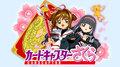 「カードキャプターさくら」、さくらのお誕生日を祝う「さくらフェス2017」開催! 丹下桜ら声優陣が登場