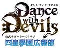 劇場版アニメ「Dance with Devils-Fortuna-」、2017年秋公開! ティザービジュアルが公開に