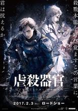 アニメ映画「虐殺器官」、公開初日を記念して「Project Itoh」3作品一挙上映イベントを2月3日に開催!