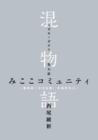 アニメ映画「傷物語〈III冷血篇〉」、公開第4週目の来場者プレゼント発表! 大学生になった暦たちも登場する混物語第12話