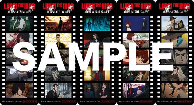 アニメ映画「LUPIN THE IIIRD 血煙の石川五ェ門」、入場者特典配布決定! 第1弾はフィルム風ブックマーカー