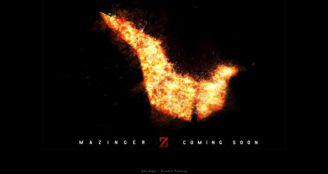 「劇場版 マジンガーZ(仮題)」、制作決定! 公式サイトがオープンし、イメージグラフィックが公開に