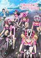TVアニメ「南鎌倉高校女子自転車部」、原作者プロデュースの痛チャリなどが当たるツイッターキャンペーンを開催!