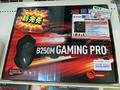 ゲーミングマウス付きのmicroATXマザー MSI「B250M GAMING PRO」が登場!