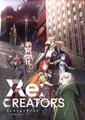 春アニメ「Re:CREATORS」、最新PV&キャストを発表! 山下大輝、小松未可子、水瀬いのりほか豪華キャスト陣が集結