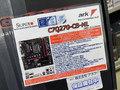 Q270チップセット搭載のmicroATXマザー「C7Q270-CB-ML」がSupermicroから!