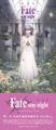 アニメ映画「Fate/stay night[Heaven's Feel]」第一章、特別鑑賞券を2月18日発売! 特典はクリアファイル