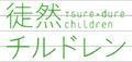マンガ「徒然チルドレン」、TVアニメ化決定! 監督は金子ひらく、アニメ制作はStudio五組