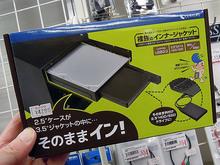 3.5インチHDDにもなる外付け2.5インチHDDケース「裸族のインナージャケット」がセンチュリーから!