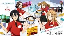アニメ映画「劇場版 ソードアート・オンライン -オーディナル・スケール-」、公開を記念し「なか卯」とコラボ!