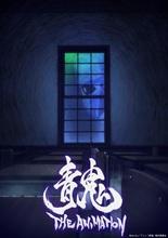 上映版「青鬼 THE ANIMATION」、キャストサイン入りアフレコ台本があたる半券キャンペーンを実施決定!