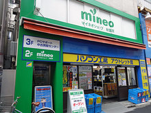 格安SIM「mineo」の直営店「mineoショップ 秋葉原」が明日2月14日(火)OPEN!