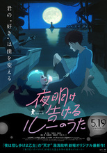 アニメ映画「夜明け告げるルーのうた」、少年と人魚の出会いを捉えたポスタービジュアルを公開!