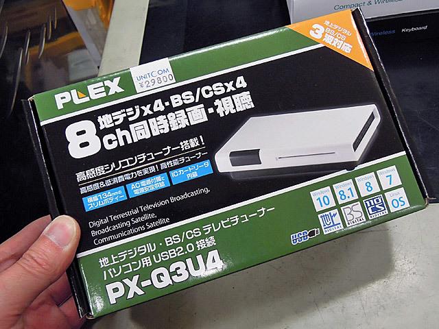 8ch同時録画・視聴対応の外付けTVチューナーユニット「PX-Q3U4」がプレクスから!