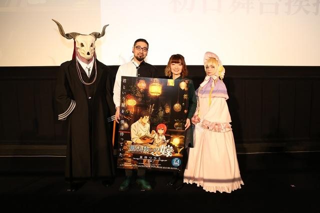 アニメ「魔法使いの嫁 星待つひと:中篇」、初日舞台挨拶のレポートが到着! 「後篇」公開は2017年8月に