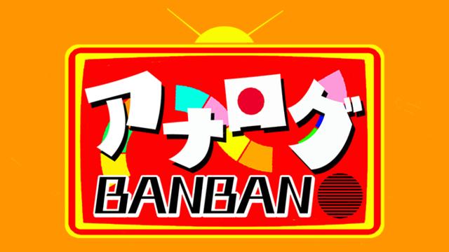 新番組「アナログBANBAN」、放送開始! 人気声優の小野坂昌也、遊佐浩二、川本成がレトロなオモチャを遊び倒すバラエティ!