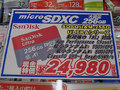 スマホアプリの高速起動に対応した「A1」規格準拠のmicroSDカード「SDSQUAM-256G-GN6MA」がSanDiskから!