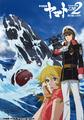 アニメ「宇宙戦艦ヤマト2202」、第一章冒頭12分を無料公開! 先着劇場来場者特典も発表