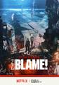 アニメ映画「BLAME!」、2017年5月に劇場公開&Netflix配信! キャストは櫻井孝宏、花澤香菜、雨宮天ほか