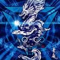 「BEMANI」シリーズのボス曲を手がける「青龍」が、3月1日に2ndアルバム  「AO-∞」をリリース!