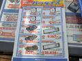 アキバ特価情報(2017年2月22日~2月26日)