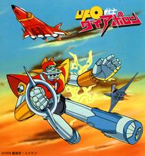 名作ロボットアニメ「UFO戦士ダイアポロン」、初の全話パッケージ化が実現! 続編「Ⅱ」まで全4巻でBlu-ray化