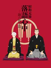 アニメ「昭和元禄落語心中 -助六再び篇-」、Blu-ray BOX&DVD BOX発売決定! 記念にキャストによる落語動画も公開