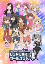 春アニメ「アイドルマスター   シンデレラガールズ劇場」放送決定! アイドルたちの日常を描くショートアニメ