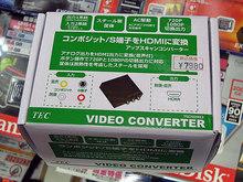 S-Video/コンポジット-HDMI変換のアップスキャンコンバーター「TSCHDMI3」がテックから!