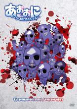 アニメ「あおおに~じ・あにめぇしょん~」、全話収録のDVD発売決定! 初回特典はマチゲリータによるED主題歌CD