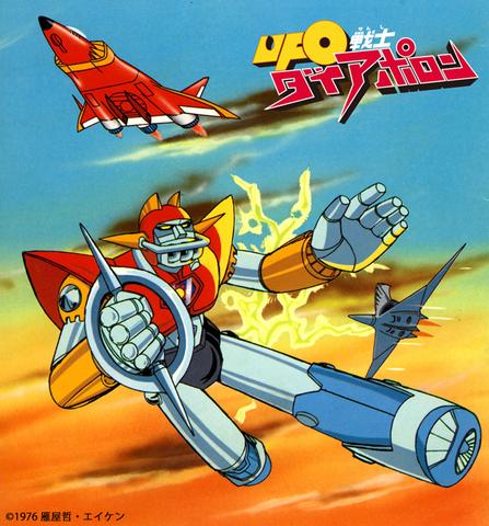 名作ロボットアニメ「UFO戦士ダイアポロン」、初の全話パッケージ化が実現! 続編「II」まで全4巻でBlu-ray化