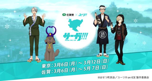 アニメ「ユーリ!!! on ICE」と佐賀県のコラボが実現!3月6日よりコラボ企画「サーガ!!! on ICE」スタート