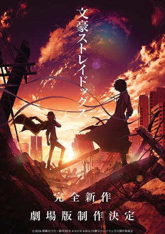TVアニメ「文豪ストレイドッグス」、劇場版制作&舞台化決定!