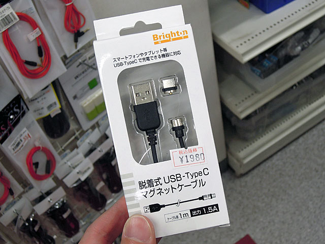 マグネット着脱式のUSB Type-Cケーブル「BM-USBCMG」がブライトンネットから!
