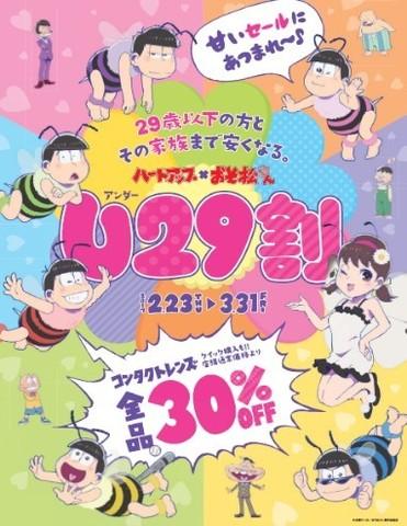 アニメ「おそ松さん」の新コラボCM放送決定! メガネフレーム&コンタクトレンズを購入して限定グッズもゲット!