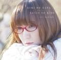 TVアニメ「セイレン」、主題歌を歌うシンガーソングライター・奥華子が声優に初挑戦!