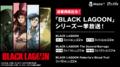 マンガ連載再開記念!片渕須直監督作品アニメ版「BLACK LAGOON」、AbemaTVにて全話一挙放送決定