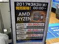 AMDの新型CPU「Ryzen」が登場! まずは「Ryzen 7」シリーズの3モデルが発売に