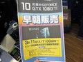 NVIDIAの新フラッグシップGPU「GeForce GTX 1080 Ti」が11日(土)解禁 ドスパラでは早朝販売も